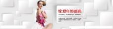 女装双十一海报图片