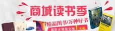 淘宝Banner 图书音像