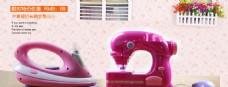 缝纫机玩具海报