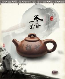 中国风茶道海报