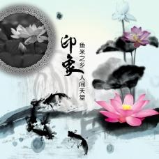 中国风印象水墨荷花图片