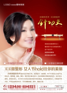 注射整形宣传海报