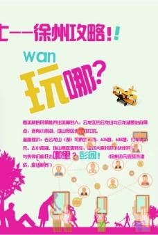 徐州攻略海报设计