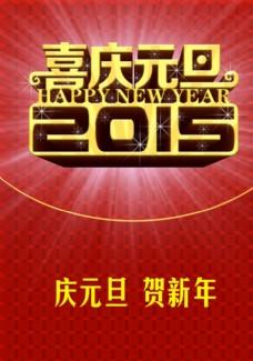 2015新年元旦海报