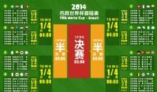 2014 世界杯对战表