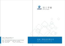 员工手册封面CDR源文图片