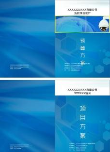 安防公司画册封面CDR图片