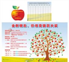 树  卡通  苹果  展板图片