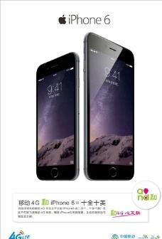移动苹果6海报图片