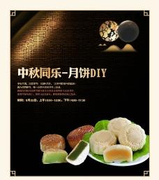 中秋节月饼DIY图片