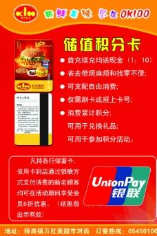 欧克壹佰店庆宣传页图片