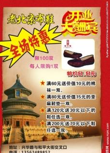 老北京布鞋图片