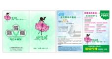 爱尚妮折页图片