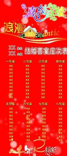 婚礼座次表论+�_婚庆座次表x展架图片