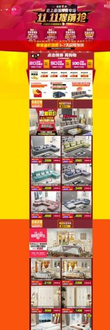 天猫淘宝双11家具沙发图片