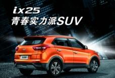 北京现代ix25窗贴图片