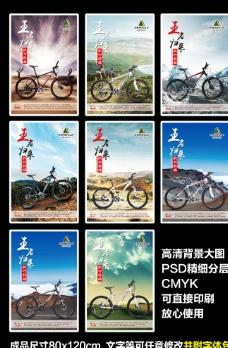 單車海報圖片