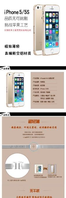iPhone手机金属边框详情页制作