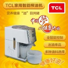 TCL榨油机主图