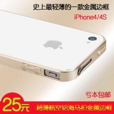 苹果手机金属边框土豪金淘宝直通车主图