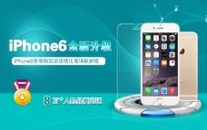 iPhone6钢化膜海报图