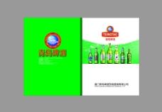 青岛啤酒画册封面