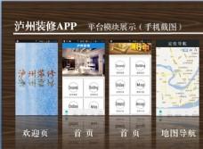 手机APP策划书图片