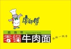 香锅牛肉面图片