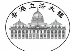 香港立法大楼图片