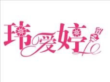 婚礼logo设计图片