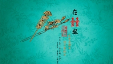 中式婚礼主题图片