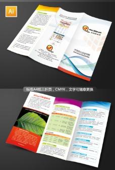 网商宣传折页图片