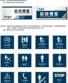 企业标识牌指示牌图片