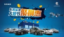 东风标致汽车广告图片