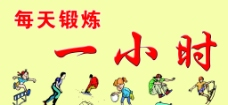 体育宣传展板图片