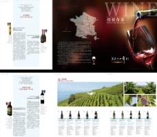 红酒宣传三折页图片