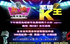 KTV宣传页