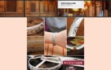 百年宝诚产品网页设计图片
