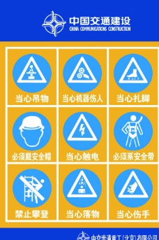 安全标志标识图片