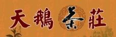 天鹅茶庄图片