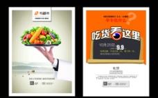 云超市快餐单页图片