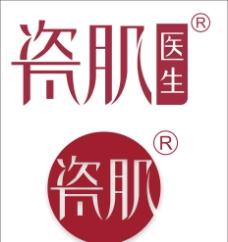 瓷肌标志图片