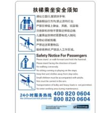 扶梯安全须知图片