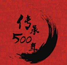 传承500图片