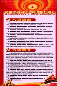 八項規定 六項禁令 政圖片