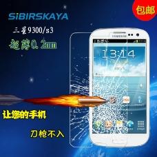 三星9300手机钢化玻璃膜主图双十一主图
