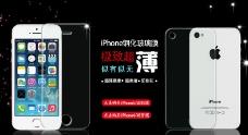 苹果手机钢化玻璃膜海报设计