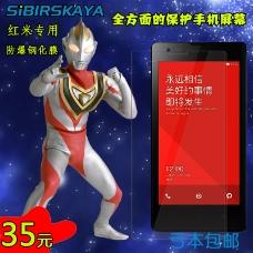 红米手机钢化玻璃膜双十一主图