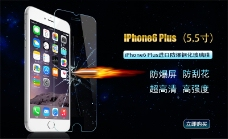 iPhone6手机钢化玻璃膜双十一海报