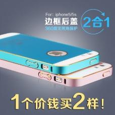 朗宁iPhone5s手机边框后膜直通车